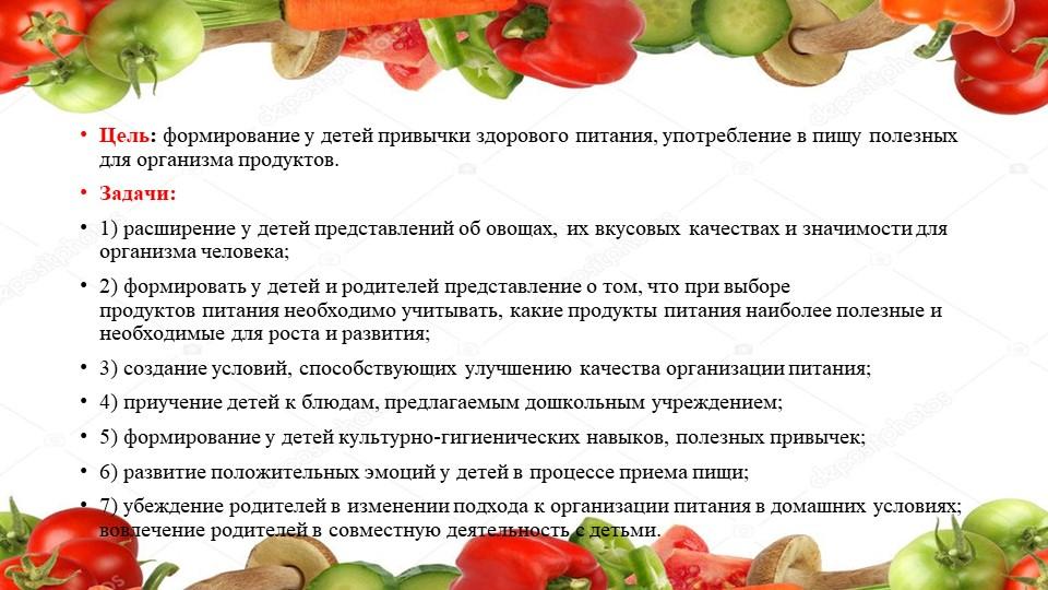 Цель:формирование у детей привычкиздорового питания, употребление в пищу по...