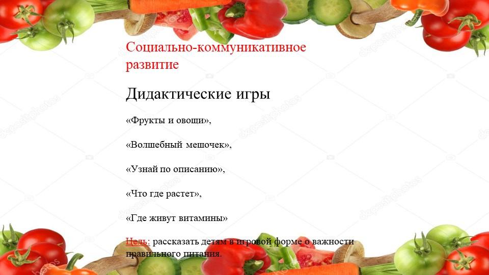 Социально-коммуникативное развитиеДидактические игры«Фрукты и овощи», «...