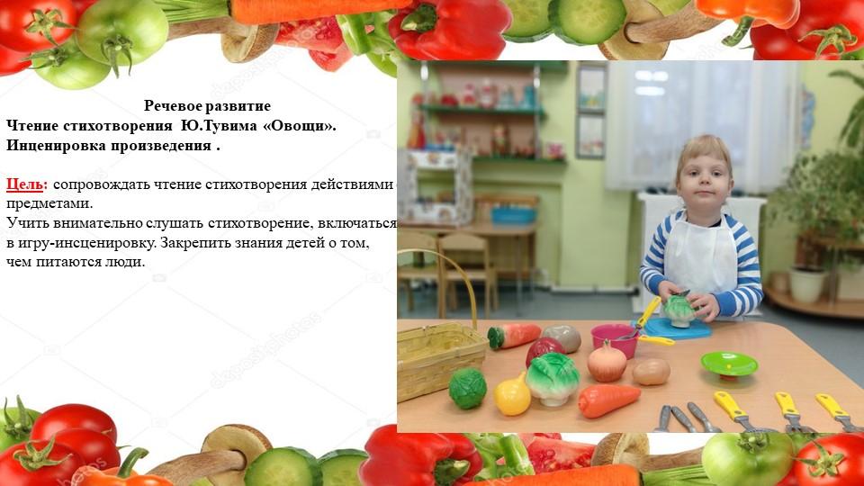 Речевое развитиеЧтение стихотворения  Ю.Тувима «Овощи». Инценировка произвед...