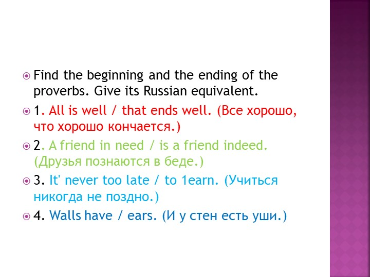Find the beginning and the ending of the proverbs. Give its Russian equivalen...