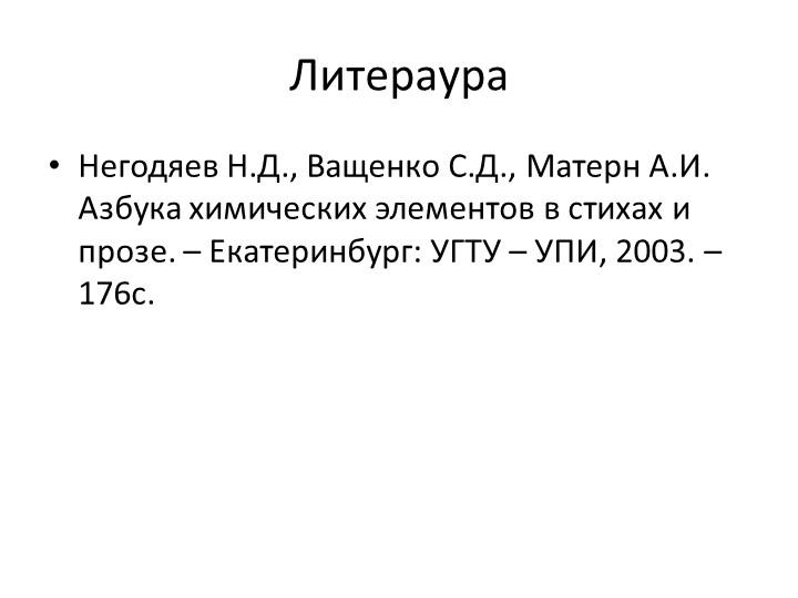 Литераура Негодяев Н.Д., Ващенко С.Д., Матерн А.И. Азбука химических элементо...