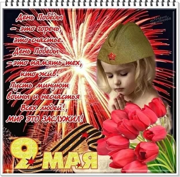 https://www.sunhome.ru/i/cards/157/yarkaya-otkritka-na-9-maya.orig.jpg