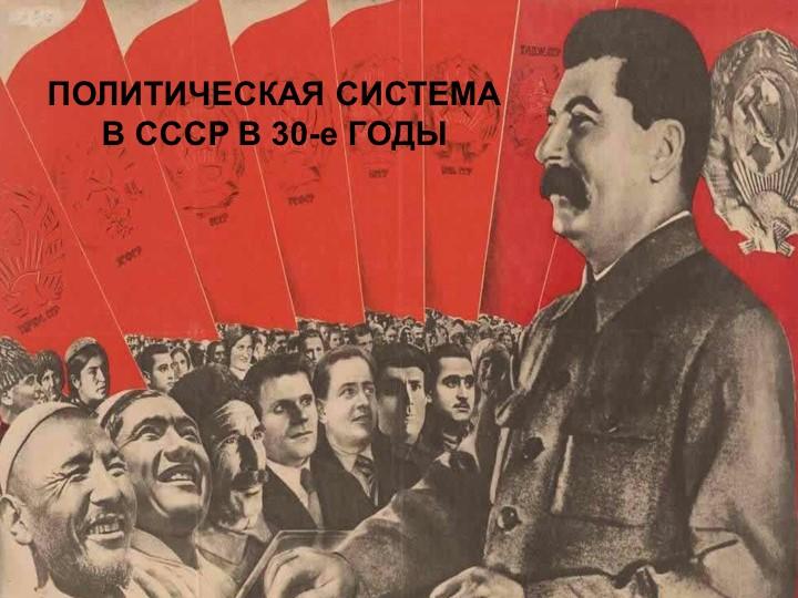 ПОЛИТИЧЕСКАЯ СИСТЕМА В СССР В 30-е ГОДЫ
