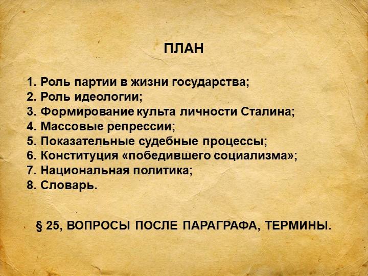 1. Роль партии в жизни государства;2. Роль идеологии;3. Формирование культа...