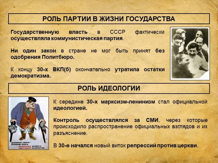 РОЛЬ ПАРТИИ В ЖИЗНИ ГОСУДАРСТВАГосударственную власть в СССР фактически осуще...