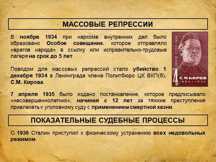 МАССОВЫЕ РЕПРЕССИИВ ноябре 1934 при наркоме внутренних дел было образовано Ос...