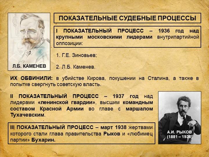ПОКАЗАТЕЛЬНЫЕ СУДЕБНЫЕ ПРОЦЕССЫI ПОКАЗАТЕЛЬНЫЙ ПРОЦЕСС – 1936 год над крупным...