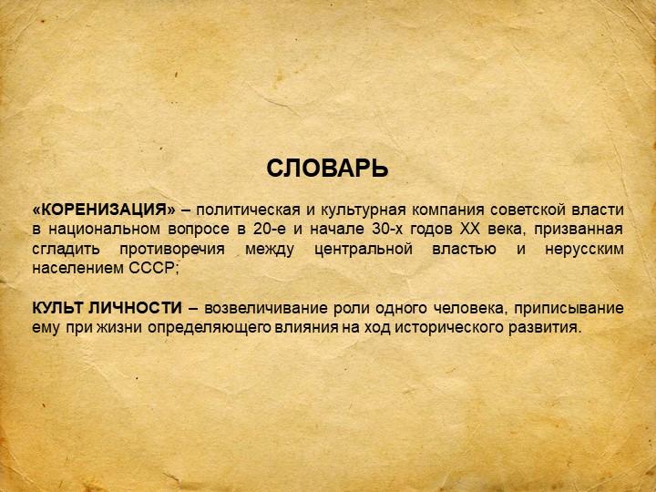 «КОРЕНИЗАЦИЯ» – политическая и культурная компания советской власти в национа...