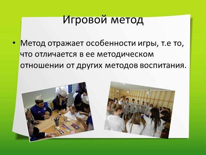 Игровой методМетод отражает особенности игры, т.е то, что отличается в ее мет...