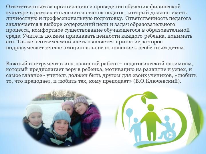 Ответственным за организацию и проведение обучения физической культуре в рамк...