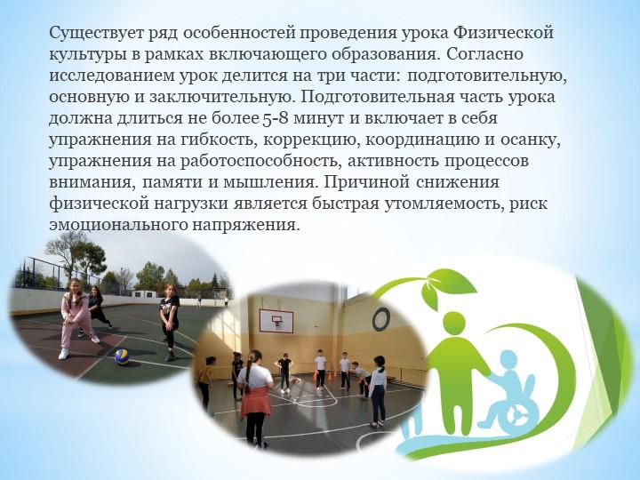 Существует ряд особенностей проведения урока Физической культуры в рамках вкл...
