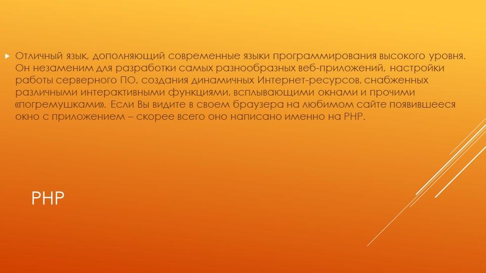 PHPОтличный язык, дополняющий современные языки программирования высокого ур...