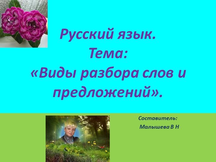 Русский язык.Тема:«Виды разбора слов и предложений»....