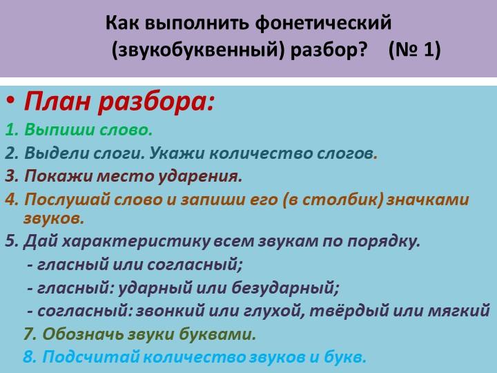 Как выполнить фонетический           (звукобуквенный) разбор?    (№ 1)Пла...