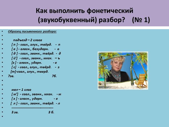Как выполнить фонетический           (звукобуквенный) разбор?    (№ 1)Об...