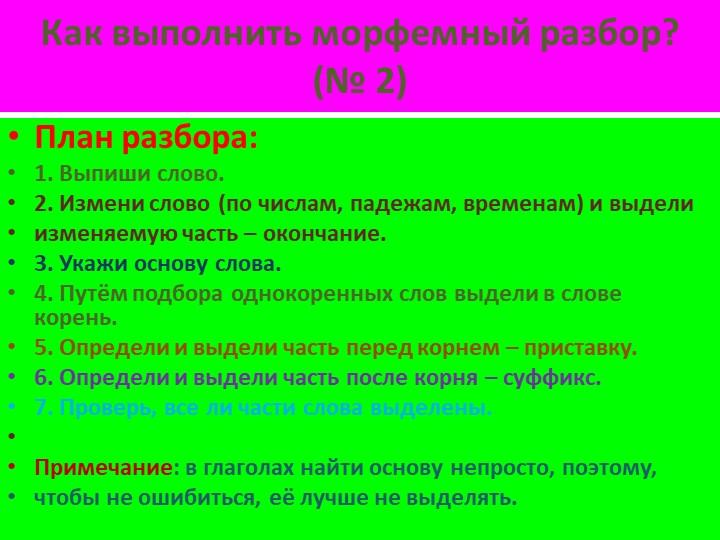 Как выполнить морфемный разбор?   (№ 2)План разбора:1. Выпиши слово.2. Изме...