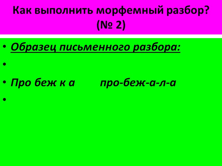 Как выполнить морфемный разбор?   (№ 2)Образец письменного разбора:Про б...