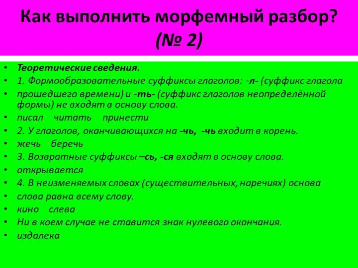 Как выполнить морфемный разбор?   (№ 2)Теоретические сведения.1. Формообразо...