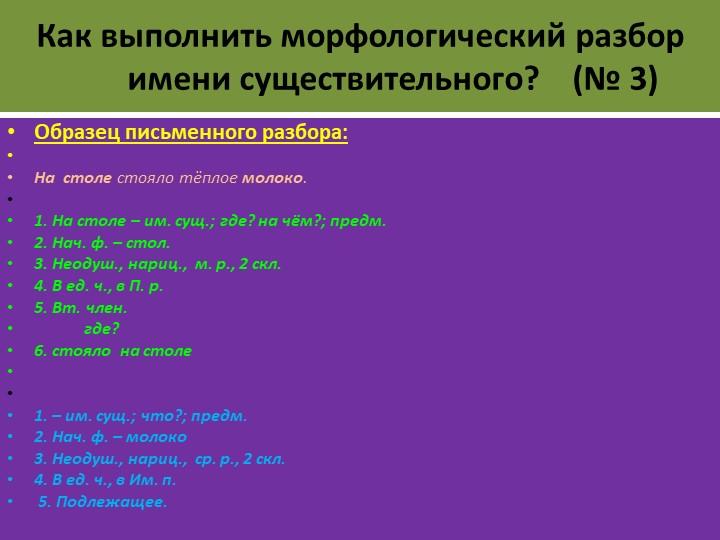 Как выполнить морфологический разбор        имени существительного?    (№ 3)...