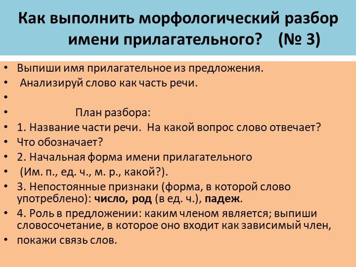 Как выполнить морфологический разбор        имени прилагательного?    (№ 3)В...