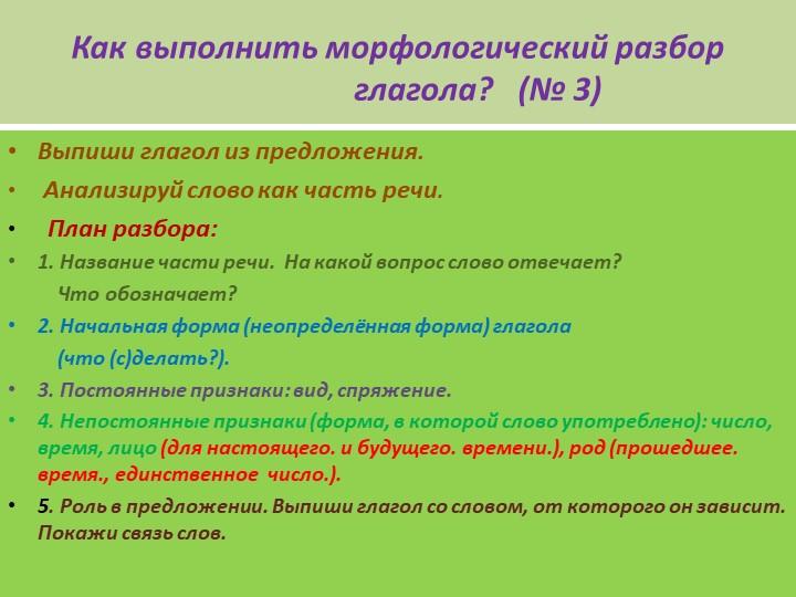 Как выполнить морфологический разбор                    глагола?   (№ 3)...