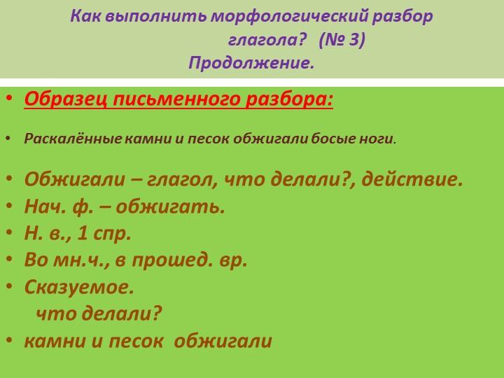 Как выполнить морфологический разбор                    глагола?   (№ 3) Пр...