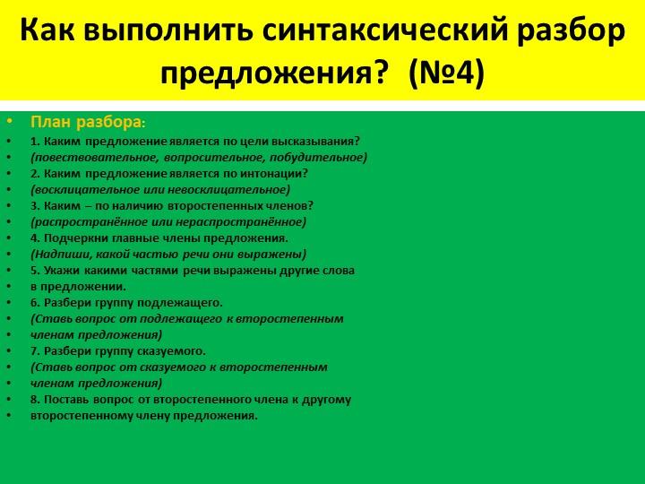 Как выполнить синтаксический разбор предложения?  (№4)План разбора:1. Каки...