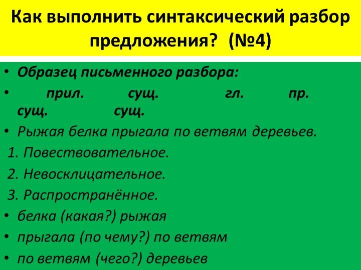 Как выполнить синтаксический разбор предложения?  (№4)Образец письменного раз...