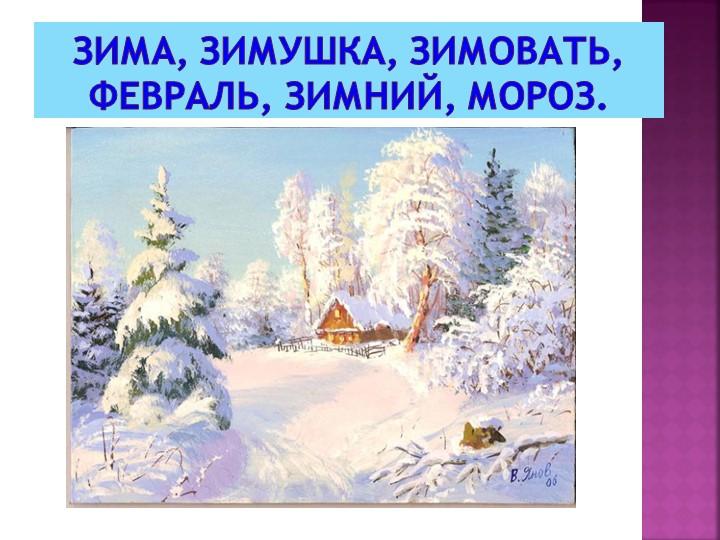Зима, Зимушка, Зимовать,  ФЕВРАЛЬ, Зимний, Мороз.