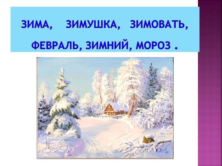 Зима,    Зимушка,   Зимовать,  ФЕВРАЛЬ, Зимний, Мороз .