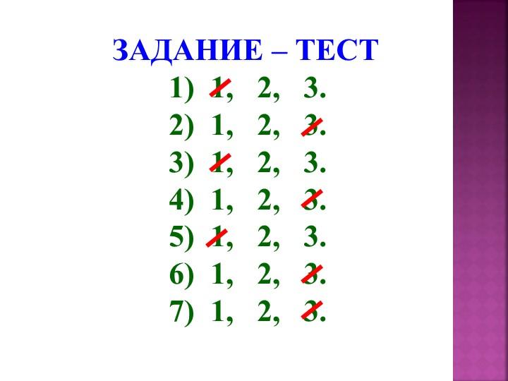 ЗАДАНИЕ – ТЕСТ  1,   2,   3.  1,   2,   3.  1,   2,   3.  1,   2,   3....