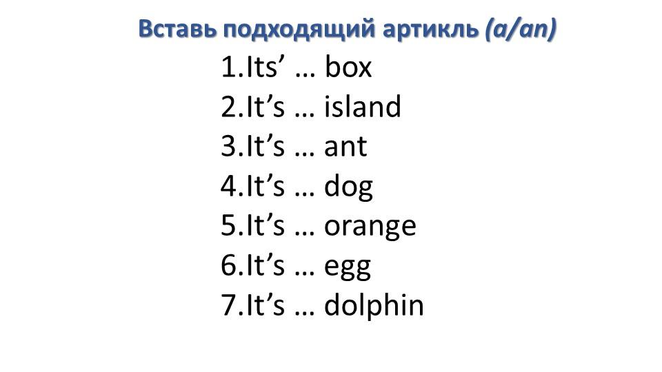 Вставь подходящий артикль (a/an)Its' … boxIt's … islandIt's … antIt's … do...