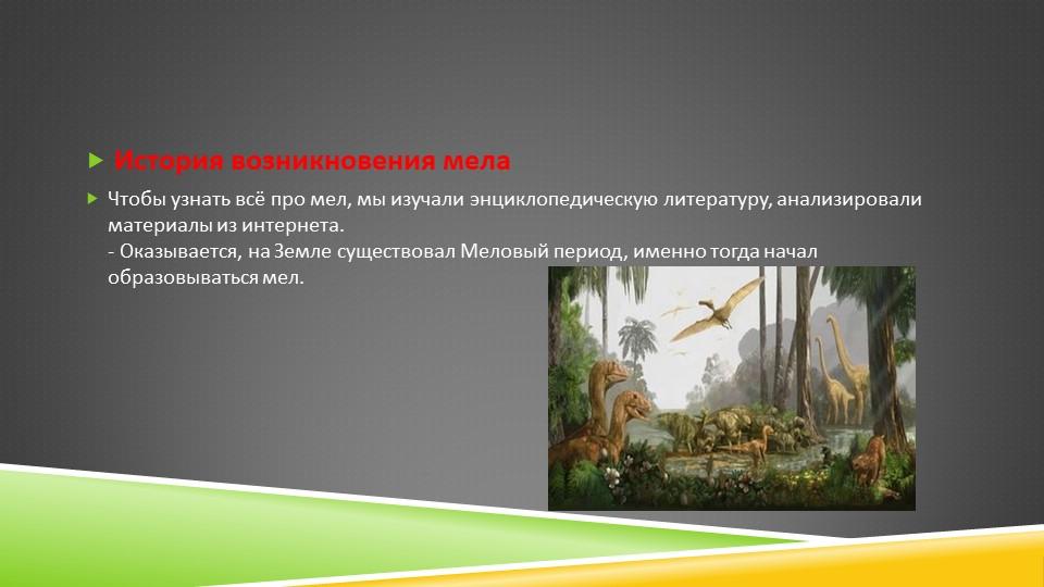 История возникновения мелаЧтобы узнать всё про мел, мы изучали энциклопеди...