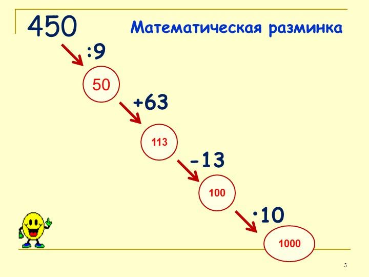 3  45050113100-13 +63  :91000  10   Математическая разминка