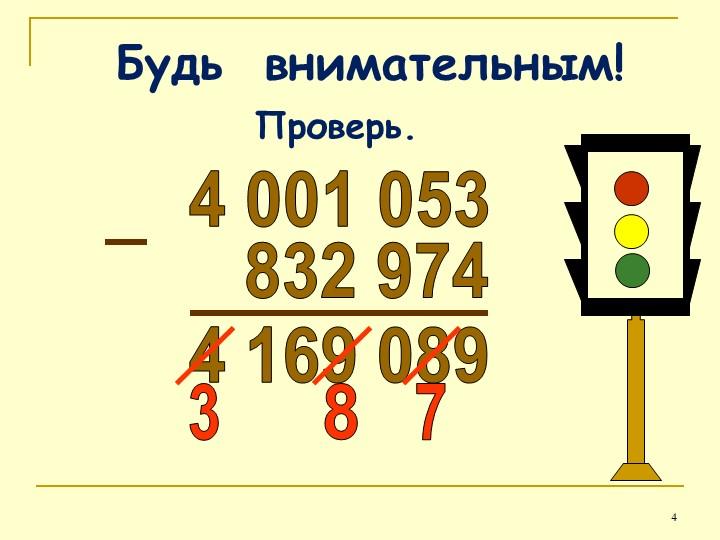 4 Будь  внимательным!4 001 053832 9744 169 089387Проверь.