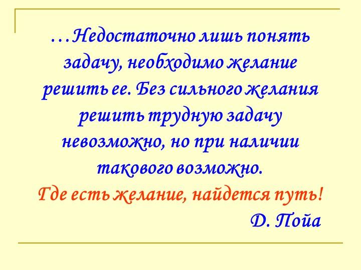 …Недостаточно лишь понять задачу, необходимо желание решить ее. Без сильного...