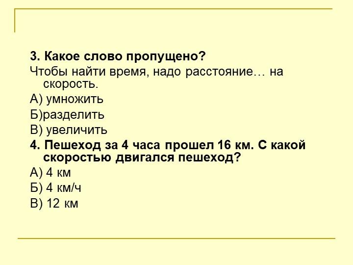 3. Какое слово пропущено?Чтобы найти время, надо расстояние… на скорость.А)...