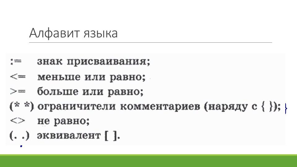Алфавит языкаЛатинские буквы:отАдоZ(заглавные) и отaдоz(строчные).Ц...