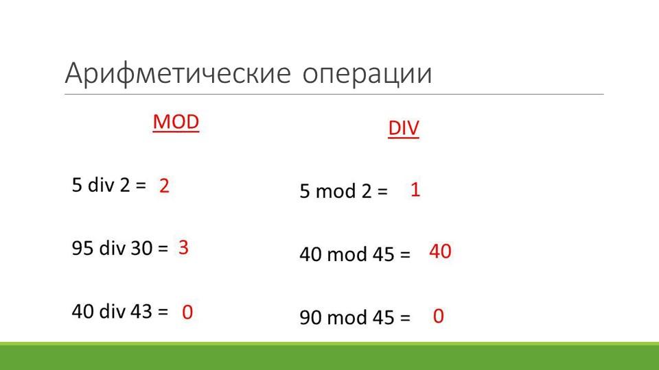 Арифметические операции+-*/ div- целочисленное деление (целое от деления)...