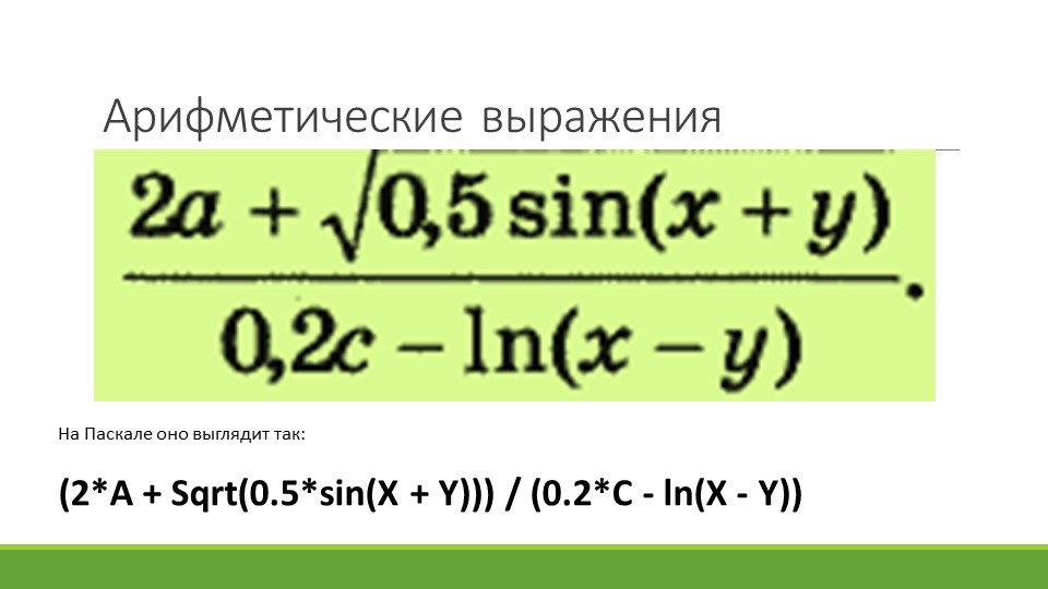 Арифметические выраженияАрифметическое выражение задает порядок выполнения де...
