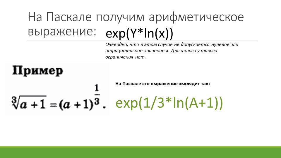На Паскале получим арифметическое выражение:exp(Y*ln(х))Очевидно, что в этом...