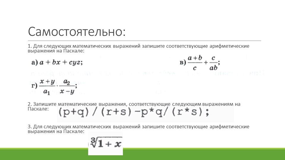 Самостоятельно: 1. Для следующих математических выражений запишите соответств...