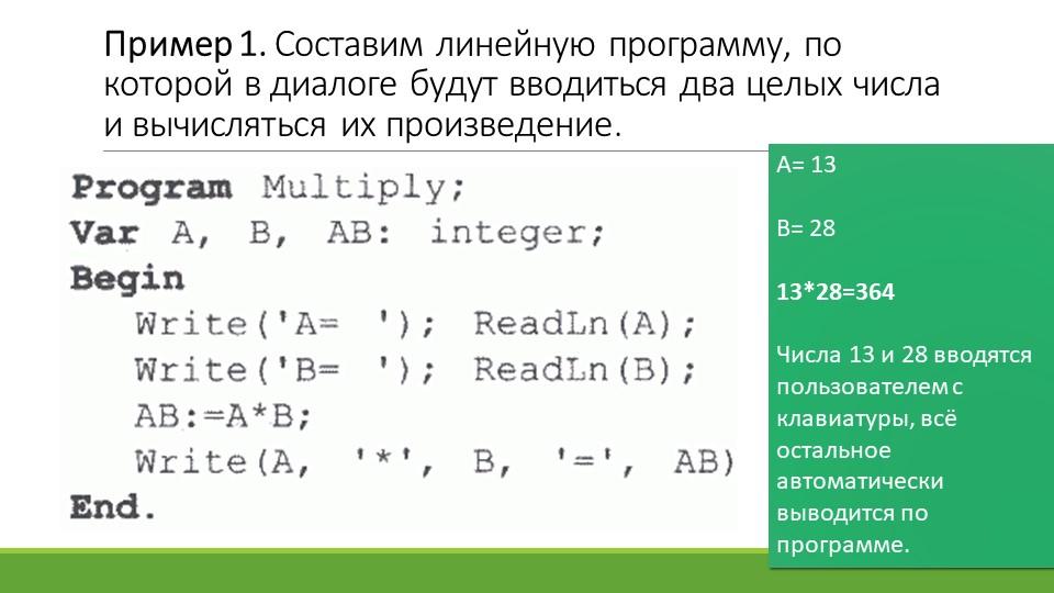 Пример 1.Составим линейную программу, по которой в диалоге будут вводиться д...
