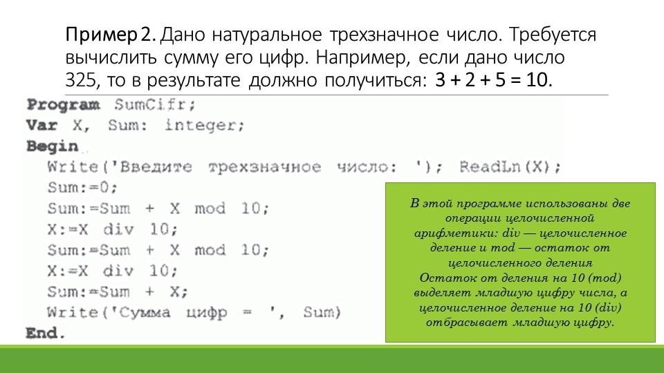 Пример 2.Дано натуральное трехзначное число. Требуется вычислить сумму его ц...