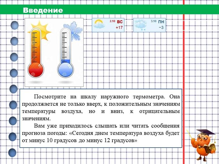 Введение        Посмотрите на шкалу наружного термометра. Она продолжается н...