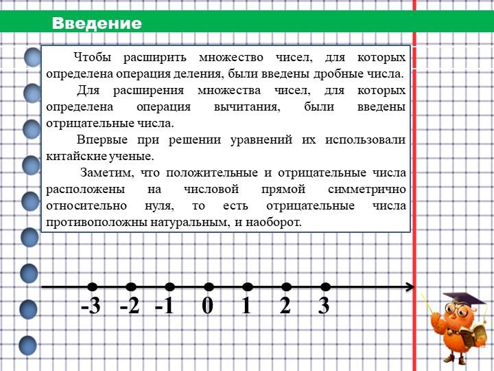 Введение        Чтобы расширить множество чисел, для которых определена опер...