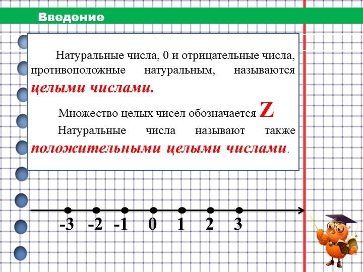 Введение          Натуральные числа, 0 и отрицательные числа, противоположны...