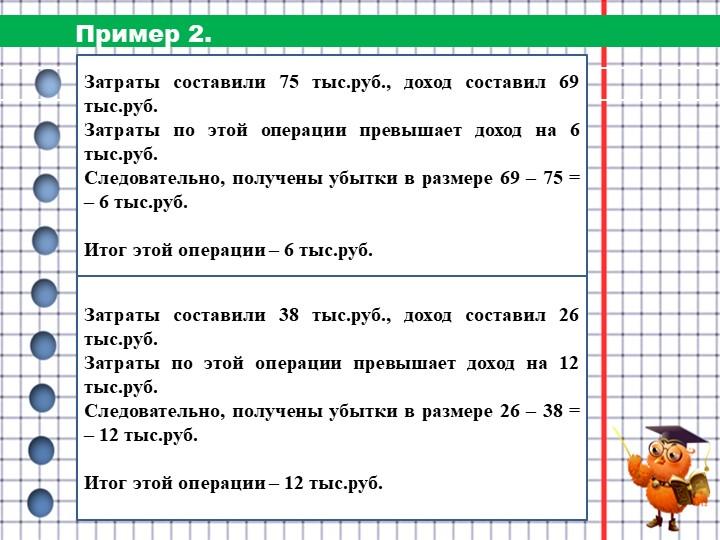 Пример 2.          Затраты составили 75 тыс.руб., доход составил 69 тыс.ру...