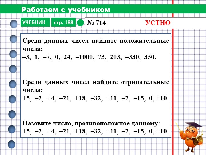 Работаем с учебником№ 714                       УСТНОУЧЕБНИКстр. 188...
