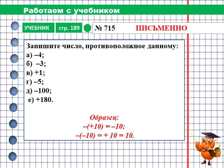Работаем с учебником№ 715           ПИСЬМЕННОУЧЕБНИКстр. 189          Запи...